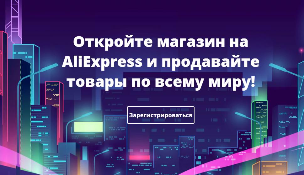 Алиэкспресс открыт для продавцов из России