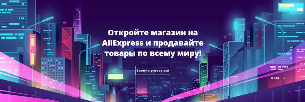Алиэкспресс открыл возможность регистраии магазина из России