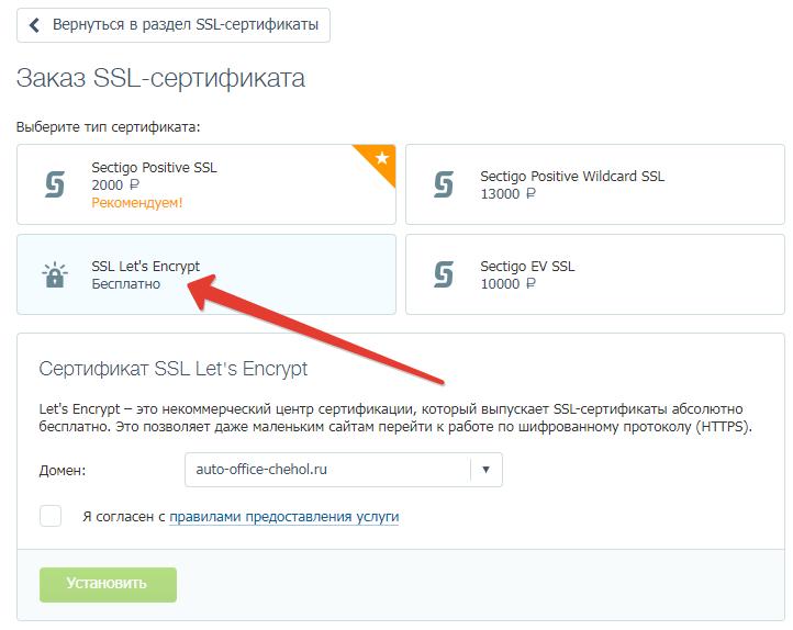 Выбираем сертификат SSL бесплатно - Lets Encrypt