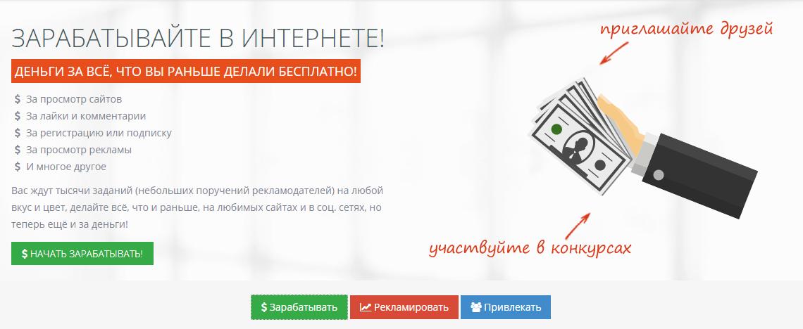 Заработок в интернете без вложений через сервис Socpublic