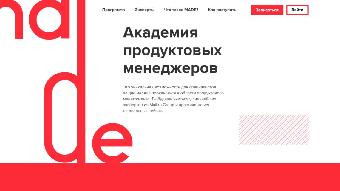 Mail.ru Group обучит и возьмёт на работу
