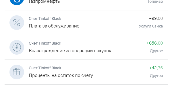 Кэшбэк тинькофф блэк за май