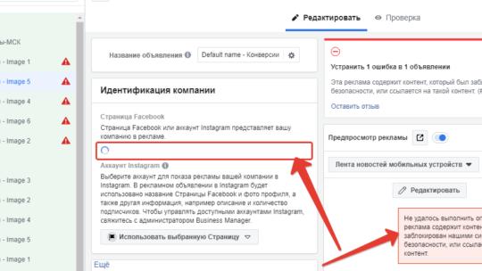 Facebook блокирует публикации страницы в Ads Manager