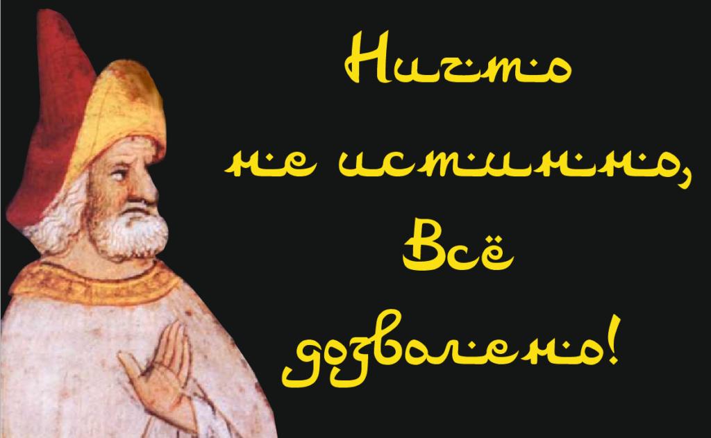 Мудрость Ибн Саббаха