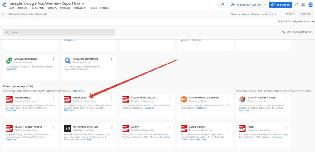 Выбор коннектора для Яндекс Директа в Google Data Studio