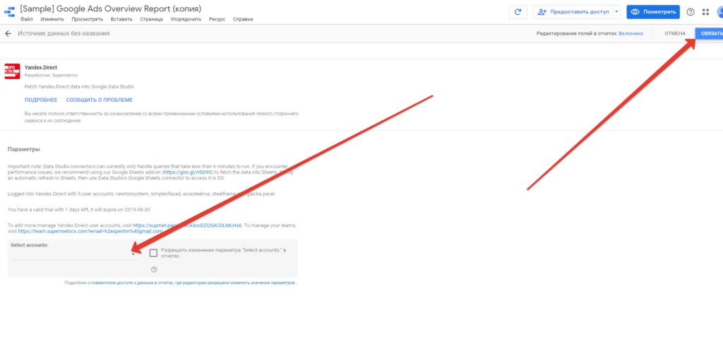 Выбор логина Яндекс Директа для коннектора