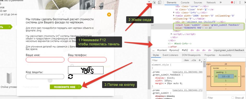 Как найти class кнопки для click classes в tag manager