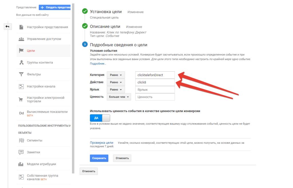 Категория и действие для цели в Google Analytics