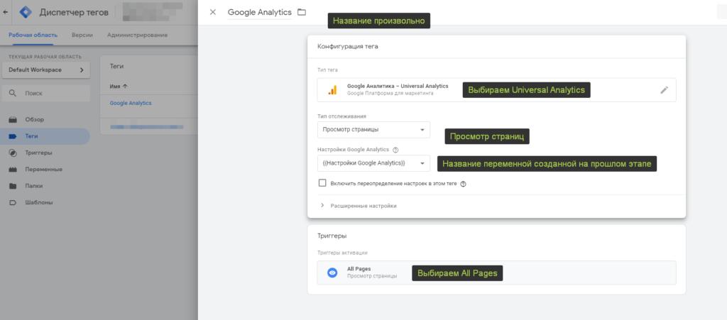 Настройка тега для отслеживания Analytics в Tag Manager