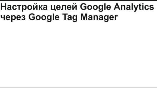 Настройка целей Google Analytics через Tag manager