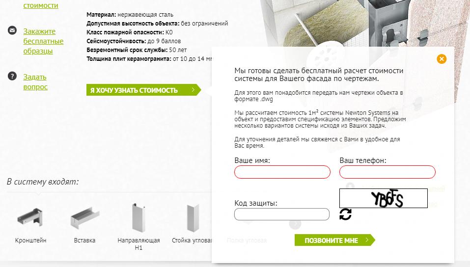 Пример формы на сайте, которая не отправляетя успешно заполненной