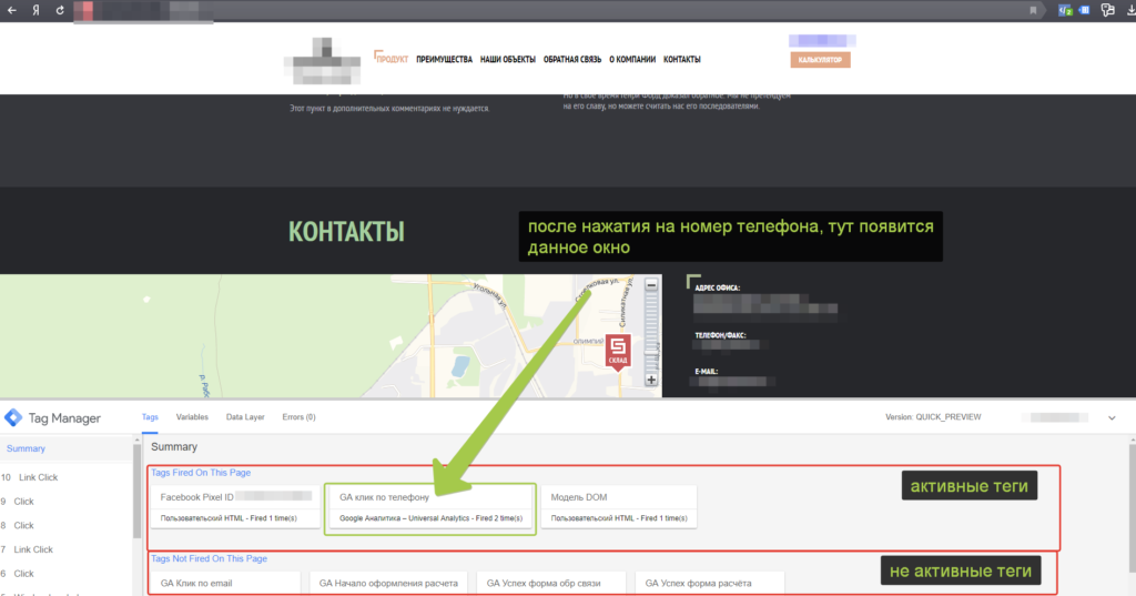 Проверка работы цели на сайте через google tag manager