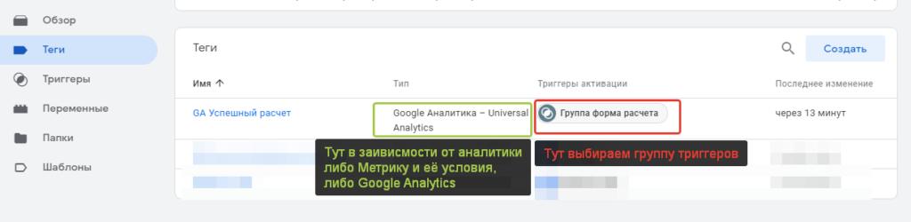 Создание тега на основе группы триггеров для Google Analytics