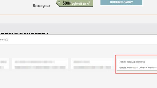 Отслеживание отправки заполненной формы в Analytics и Метрике через Tag Manager