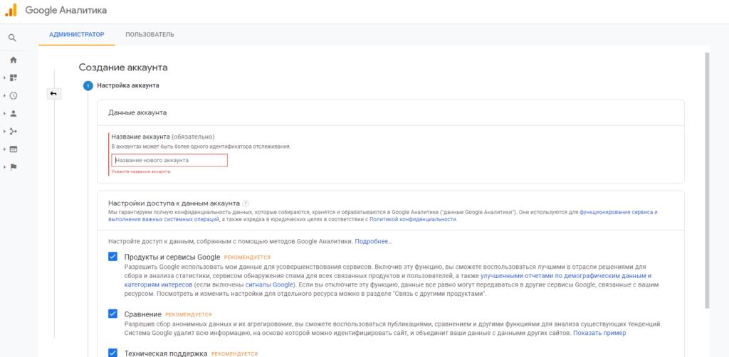 Установка нового счетчика ресурса в Google Analytics