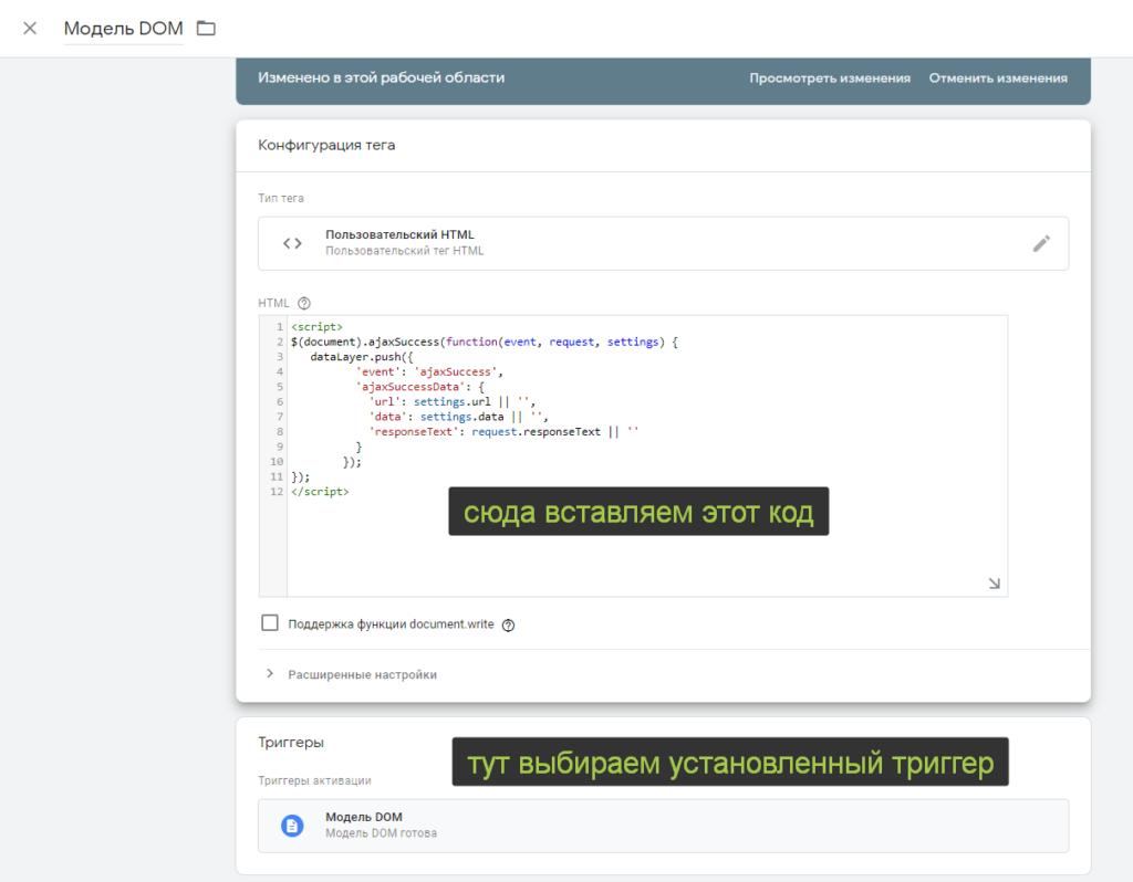 Установка кода для пользовательского HTML