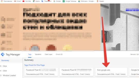 Отслеживание источника трафика в Google Tag Manager