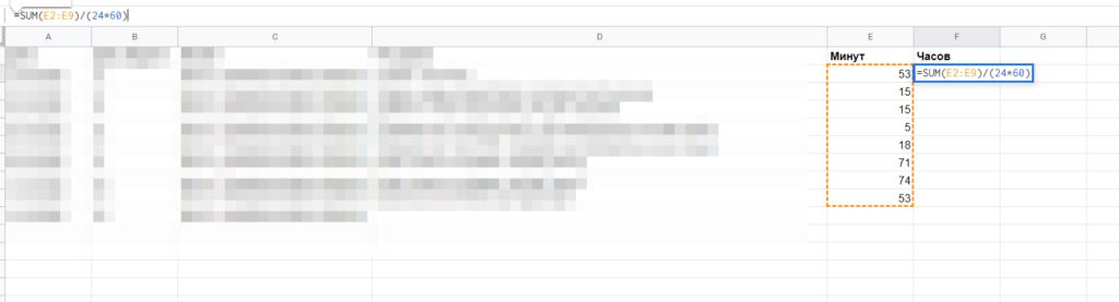 Формула для перевода минут в часы в Google Spreadsheets