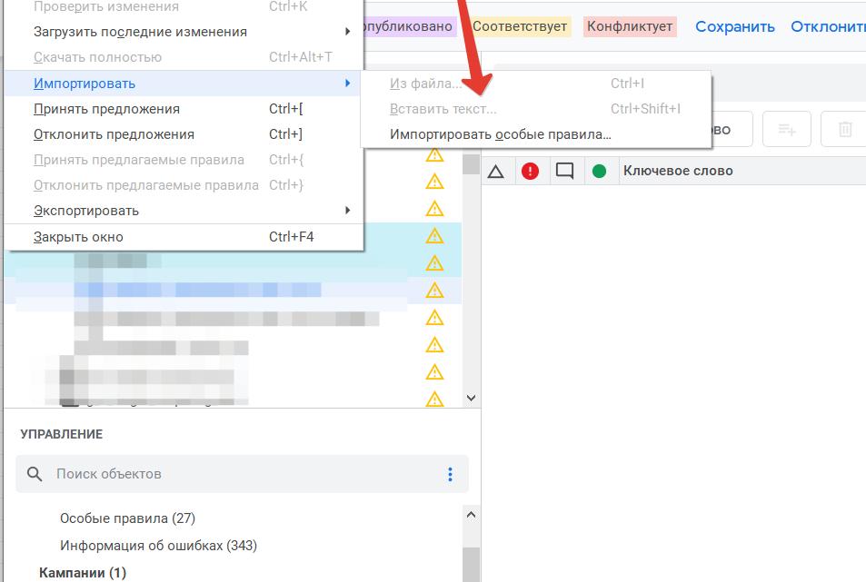 Не даёт импортировать данные в Google Editor