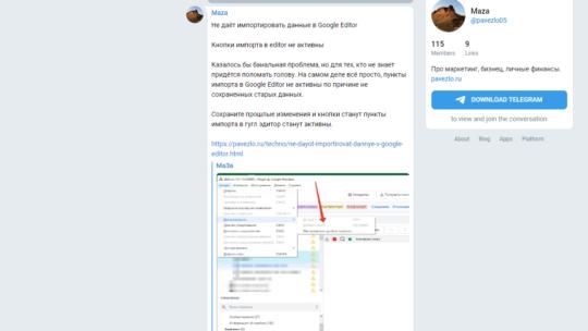 Как читать телеграм канал в браузере