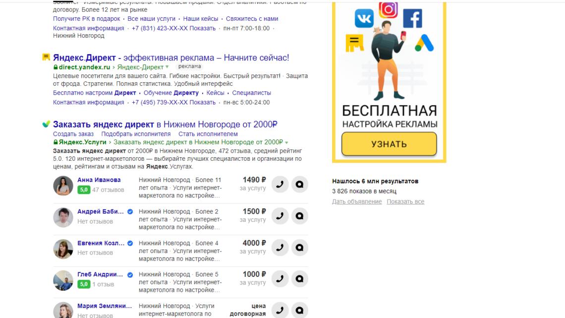 Продвижение через Яндекс Услуги