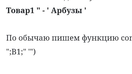 Функция сцепить (concatenate) с кавычками