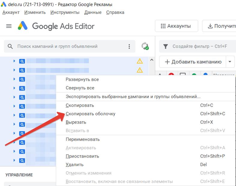 Где быстрее менять расписание показов объявлений — Google ads editor vs Директ Коммандер