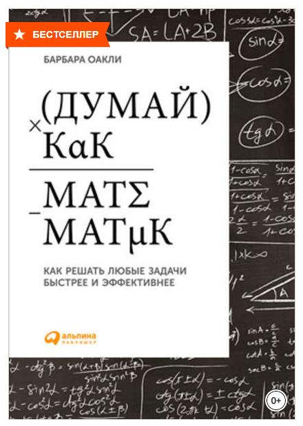 """Коротко о книге Барбары Оакли """"Думай как математик"""""""