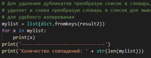 Фильтр ключевых слов по вхождению с помощью Python