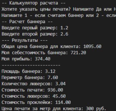 Калькулятор наружной рекламы с помощью Python