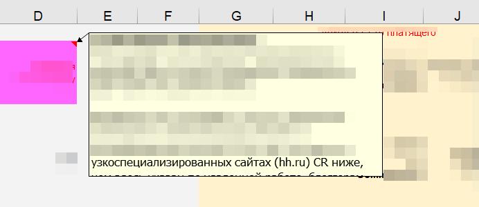 Что делать, если комментарий в Excel отображается не полностью