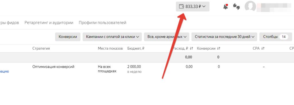 Как смотреть остатки бюджета в Яндекс Директ на клиентском рекламном аккаунте