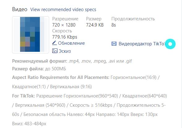 Необходимые размеры и форматы видео для рекламы в ТикТоке