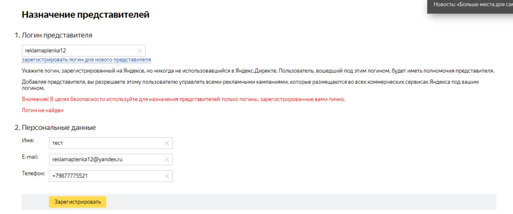 Как дать доступ к Яндекс Директ