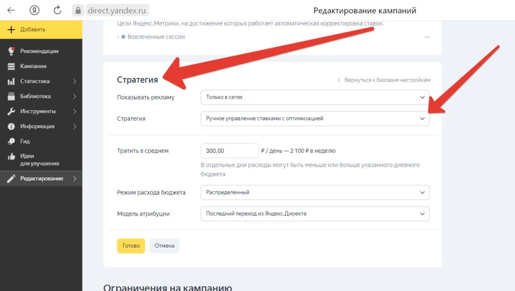 Изменение стратегии кампании Директа через интерфейс браузера