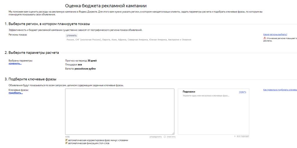 Как рассчитать Яндекс Директ