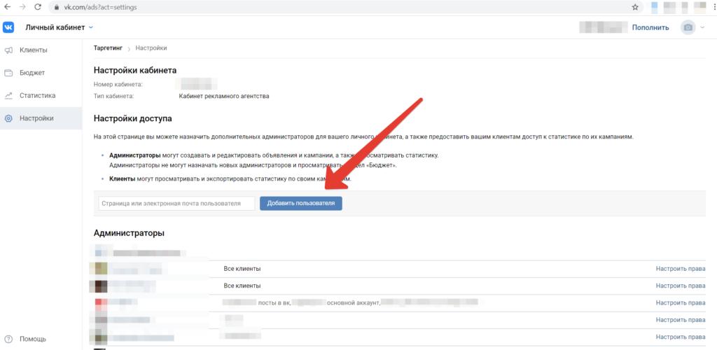 Как открыть доступ к рекламному кабинету Вконтакте от агентства