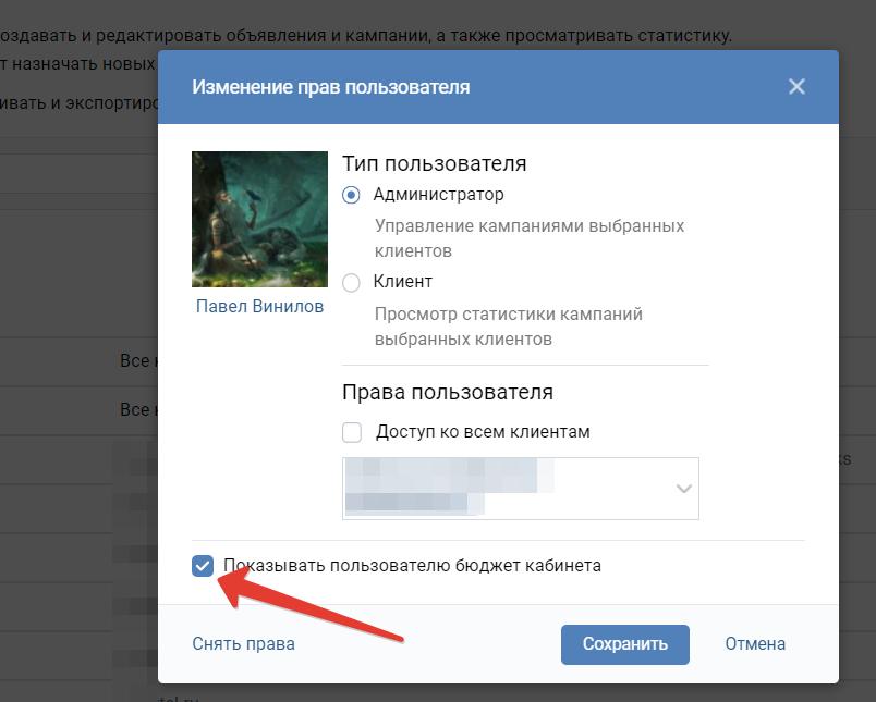 Настройки доступа к рекламному аккаунту Вконтакте для клиента
