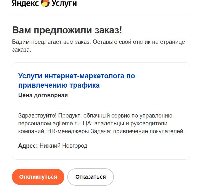 Продвижение через Яндекс Услуги [Результаты]