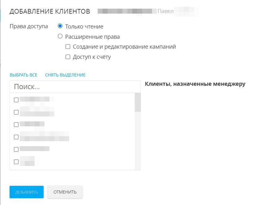 Настройка доступа для клиента к рекламному аккаунту Майтаргет