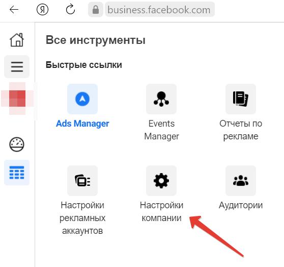 Переход к настройкам компании в Фейсбуке для предоставления доступа к аккаунту