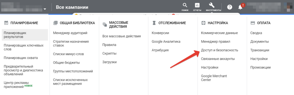 Где открыть доступ к рекламному аккаунту Гугл Эдс