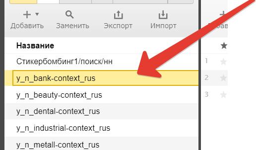 Как изменить стратегию в Яндекс Директ
