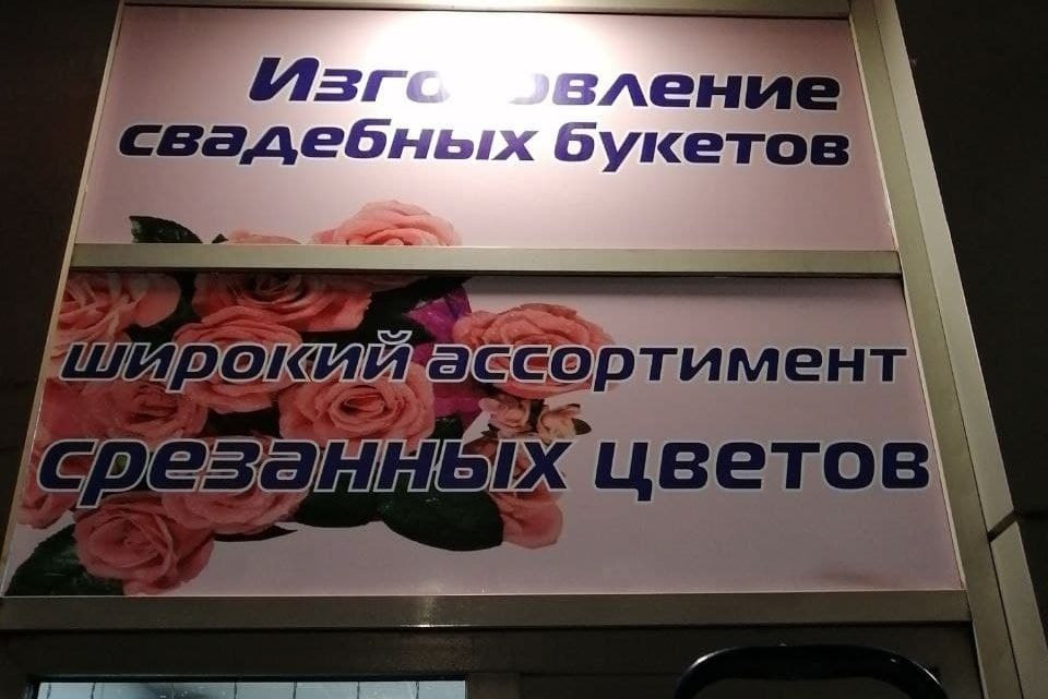 Реклама для салона цветов