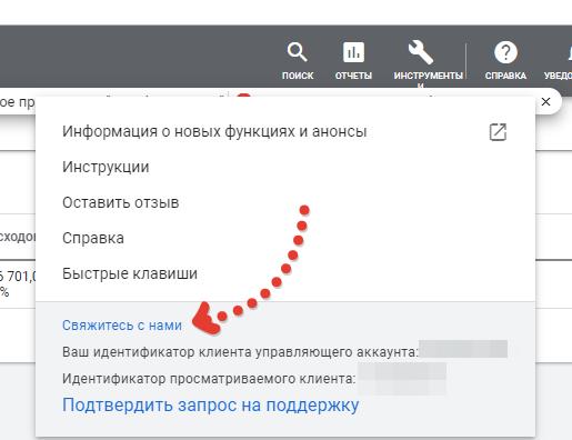 Обращение в поддержку Яндекса и Гугла