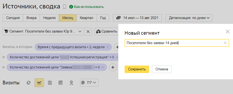 Сегмент посетителей за последние Х дней в Яндекс Метрике