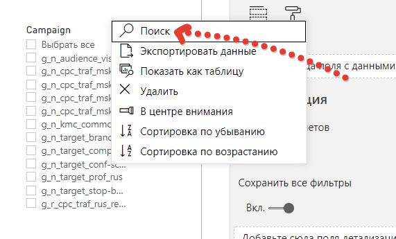 Добавление поисковой строки в фильтре Power BI
