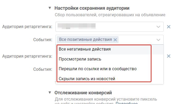 Возможные варианты сохранения аудитории Вконтакте при типе объявления «Реклама сайта»