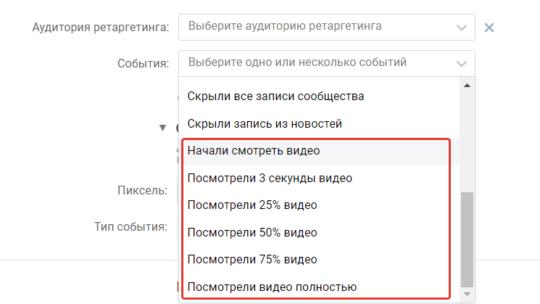 Как Вконтакте собрать аудиторию досмотров видео объявления