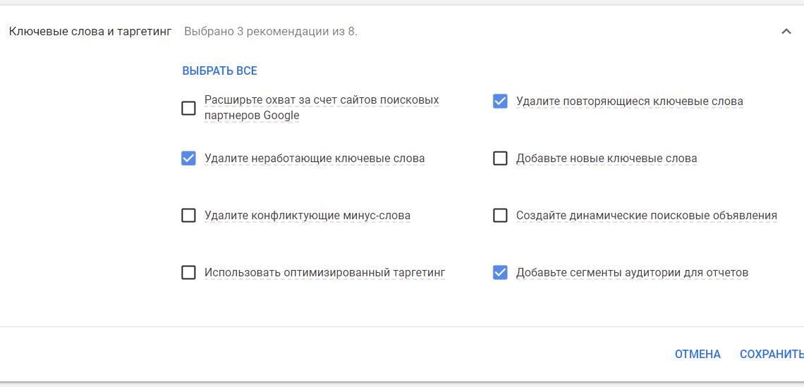 Автоматическое применение рекомендаций в Гугл Эдс